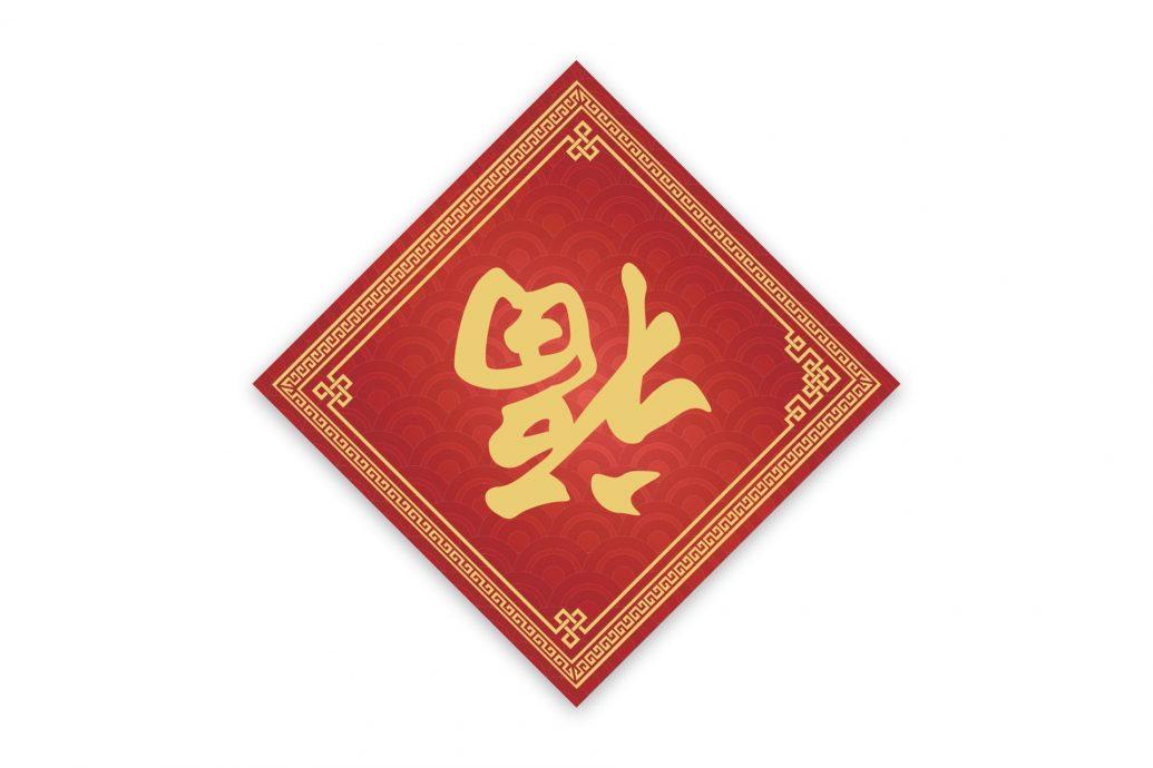Cartello con la parola Fú, fortuna per il Capodanno cinese